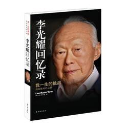 Wspomnienia Lee kuana Yew: wyzwanie mojego życia-dwujęzyczna droga singapuru