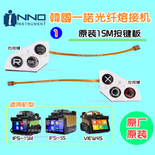 Korea INNO IFS-15 IFS-15T IFS-10 15S View3 View5 View7 View6L View4S fiber fusion splicer keypad / keyboard