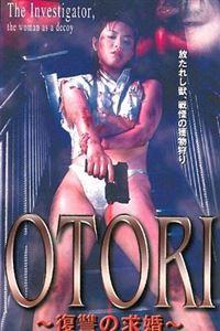 OTORI ~復讐の求婚(プロポーズ)~[DVD高清]
