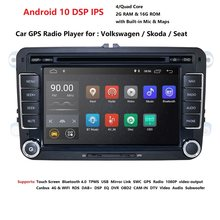 Четырехшнур Android 10 7 дюймов Автомобильный DVD GPS радио плеер для Volkswagen golf 5 touran passat B6 B7 Lavida polo tiguan Skoda