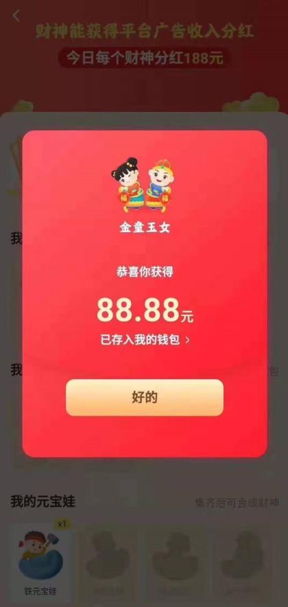 小红淘 新年贺岁暴力赚钱项目