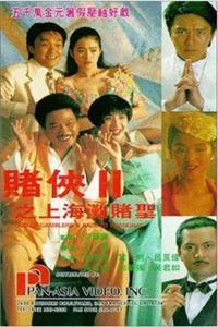 赌侠2:上海滩赌圣[HD高清]
