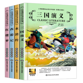 4 volumes of the four masterpieces for children student  of the  edition of the Water Margin student extracurricular books libro impressionists masterpieces of art