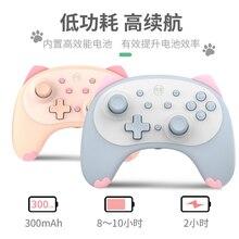 Беспроводной контроллер IINE cat 4nd для Nintendo Switch /Switch Lite, джойстик для геймпада, голосовое пробуждение, разъем для наушников