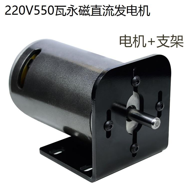 220V550W Высокая мощность постоянного магнита DC генератор ветровой гидравлический ручной Кривошип человека ноги DC мотор