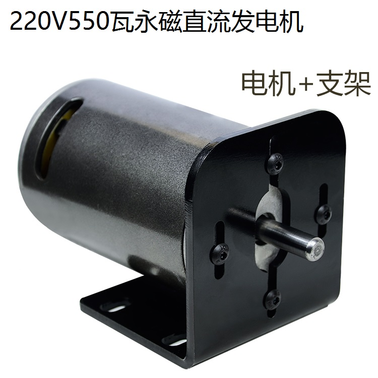 220V550W High Power Permanent Magnet DC Generator Wind Hydraulic Hand Crank Human Foot DC Motor