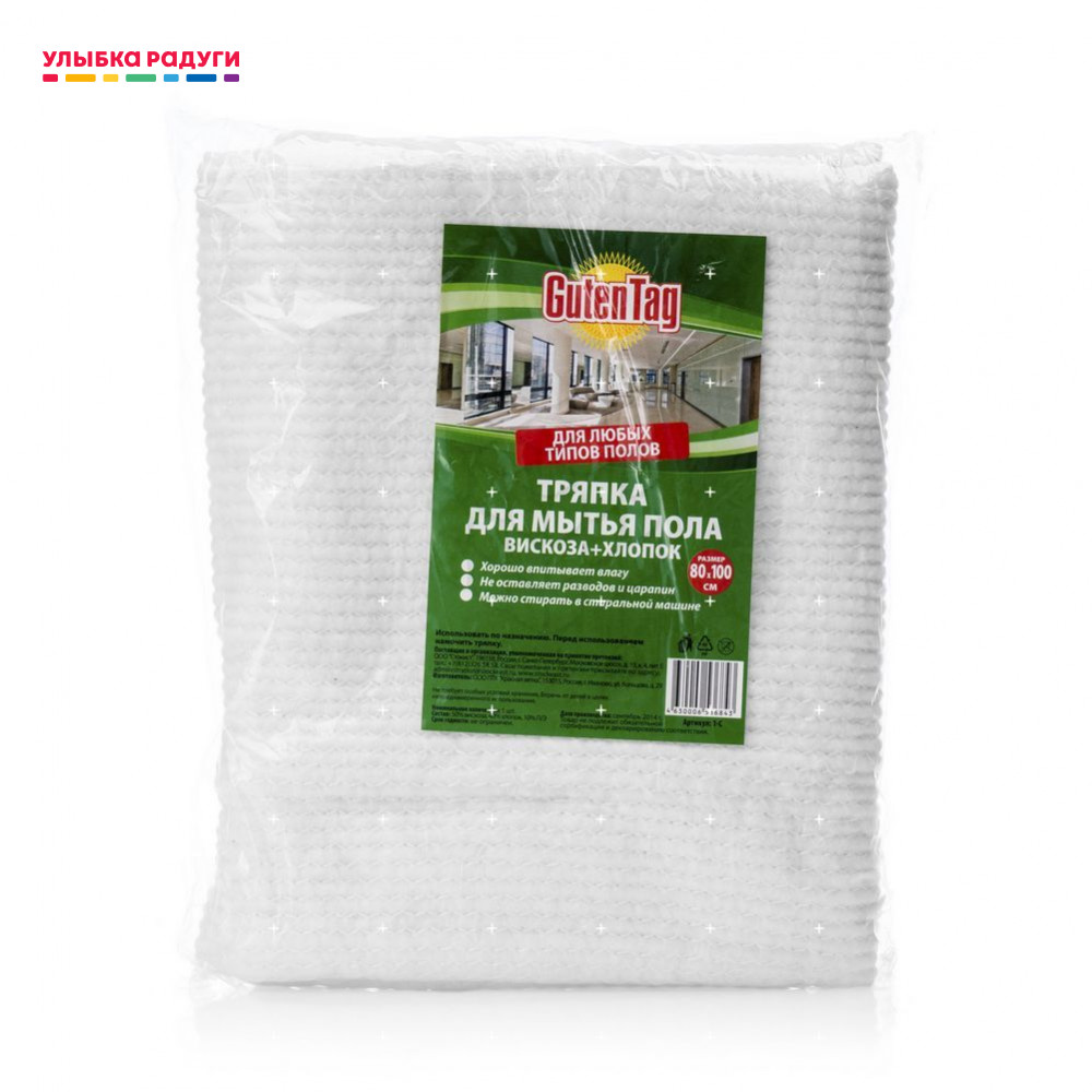 Devoted Cleaning Cloths Other 3013736 Улыбка радуги Ulybka Radugi R-ulybka Smile Rainbow Cosmetic For Homes And Cottages Cleaning From Dirt And Dust Rag Floor Made Of Viscose And Cotton 80*100cm