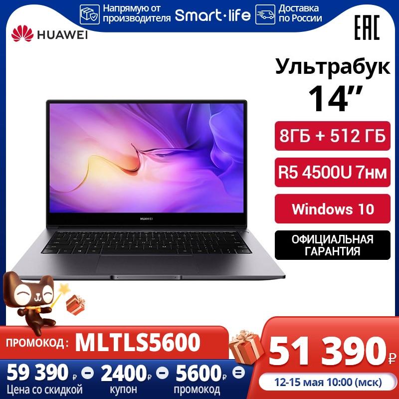 Ноутбук HUAWEI Matebook D 14 AMD Ryzen 4500U 7нм  8 ГБ + 512 ГБ SSD  Radeon™ Vega 8  Соотношение экрана к корпусу: 84% Gray