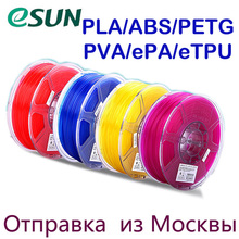 ABS! PLA! esun filament plastic for 3d printer  PETG /ABS/PVA/ePA/eTPU-95A   and 1Kg/0.5Kg/5m 3d-Printer shipping From-Moscow 002 only for shipping cost from jiacai printer consumables co limited
