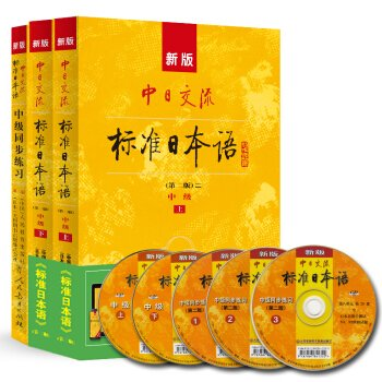 The Second Edition Of Japanese Intermediate Learning Suite, The New Sino-Japanese Exchange Standard (3 Volumes With CD-ROM)
