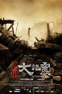 唐山大地震[HD]