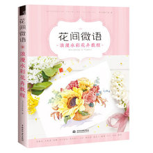 цена на Hua Jian Wei Yu Romantic watercolor flower course Zero base watercolor painting drawing art book