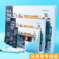 Mark pen специальные картины комиксы раскраска вороны детская живопись цвет ручная роспись студентов с маркером бумага художественные принад...