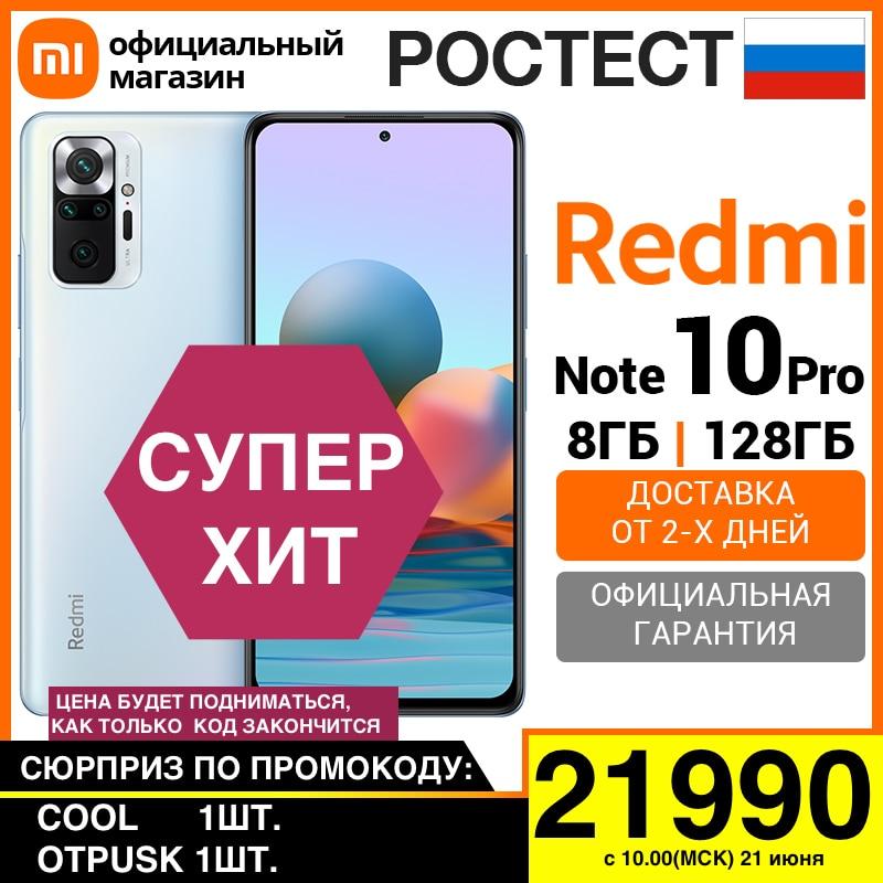 Смартфон Xiaomi Redmi Note 10 Pro RU 8 + 128ГБ [Ростест, Доставка от 2 дня, Официальная гарантия]