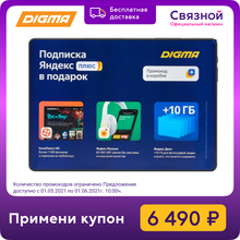 Digma Optima A501s 10