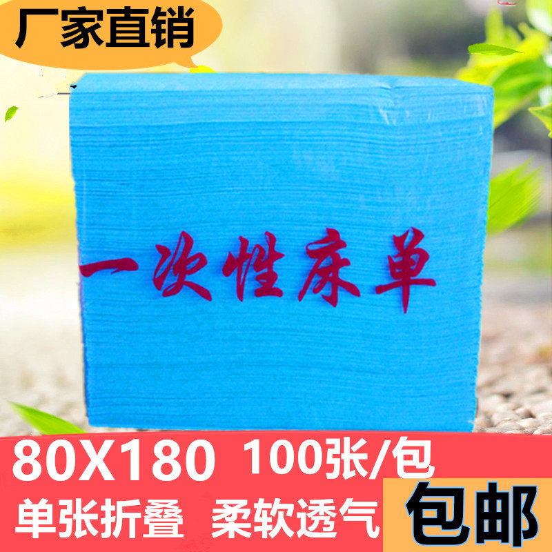Disposal Bed Sheet Beauty Hospital Tours Spa Massage 80x180 Paper Blue Breathable Sterile Beauty Mattress