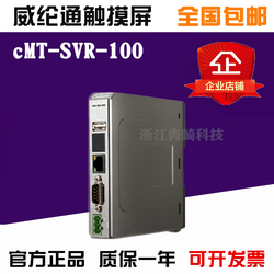 Touch Screen Weintek CMT-SVR-100 Can Connect to IPad to Store All Kinds of Data Sampling in Large Capacity