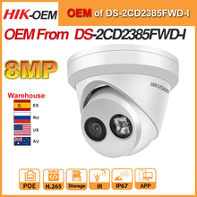 Hikvision OEM from DS-2CD2385FWD-I 8MP IP Camera Network CCTV Camera H.265 CCTV Security Camera home POE WDR SD Card Slot