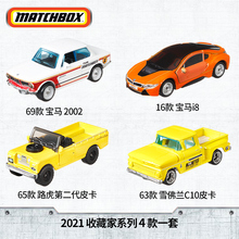 Original Matchbox Car Toys for Boys Alloy Model Car Toys for Children BMW Landrover Cars for Kids Collector Edition Birthday