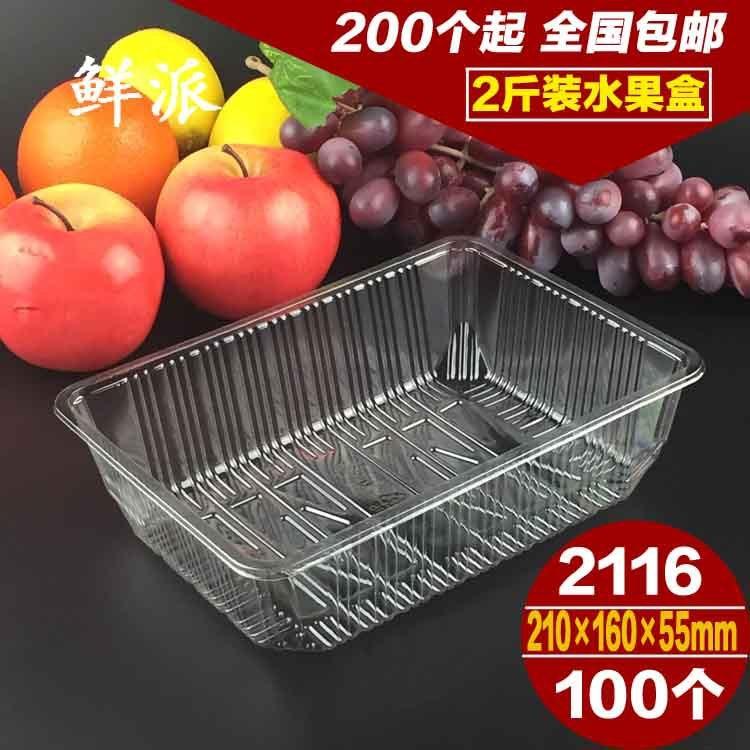 Fruit Container Disposable Tray Transparent Box Plastic Box Fresh Vegetable Box Rectangular Box Duck Bale Box 2116