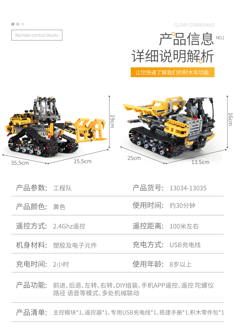 MOULD KING MOC 13034 13035 Compatible 42094 Technic Motor Motorized Tracked Loader RCs Building Block 21
