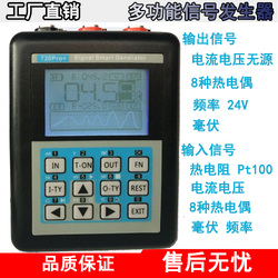 4-20mA Current Signal Generator Frequency Current Transmitter Thermal Resistance Thermocouple Calibrator