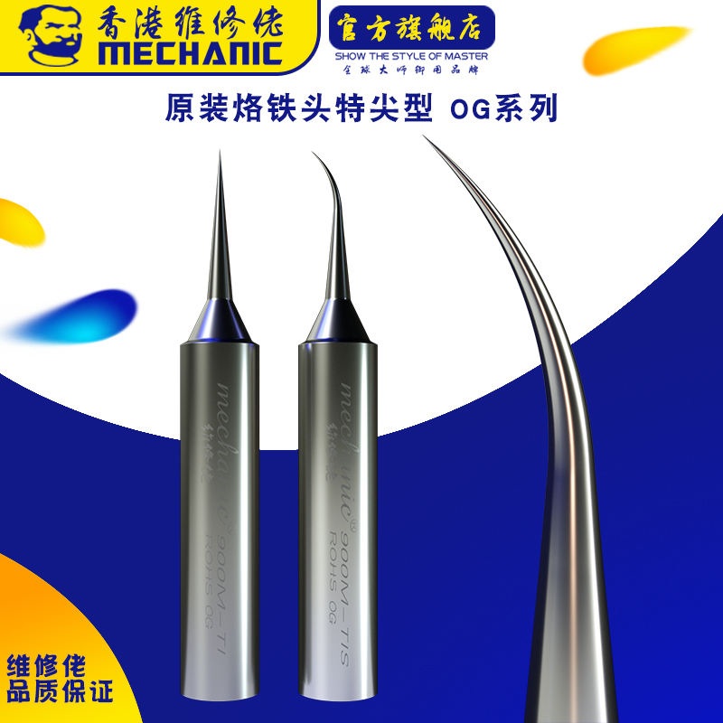 Mechanic Soldering Iron Tips For IPhone Repair 900M-T-TIS 900M-T-TI BGA PCB Motherboard Welding Iron Head Electronics Repair