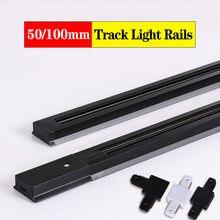 Алюминий железнодорожных путей 0,5 м 1 м 2 провода светодиодный Трековый светильник рельсы прямой/L разъем фуганок светодиодная рампа для маг...