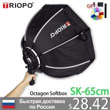 TRIOPO 65 см восьмиугольный зонт для софтбокса софтбокс с ручкой для Godox On-Camare Flash speedlite аксессуары для фотостудии