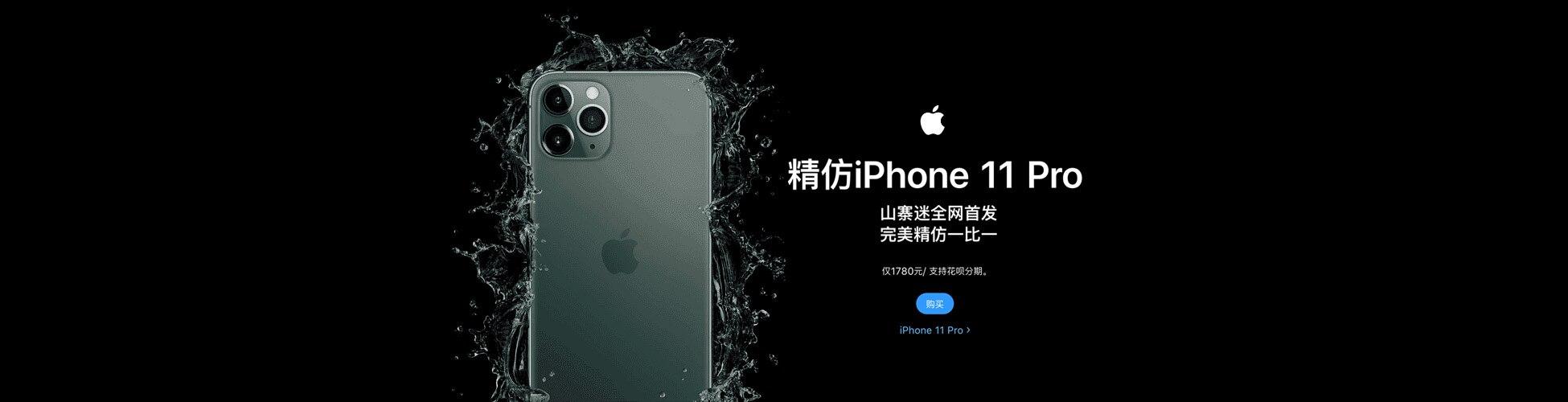 高仿苹果11pro