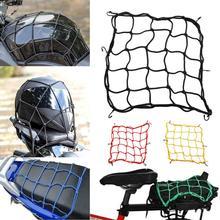 40x40 см Универсальный светоотражающий эластичный шнур для мелочей, багажная грузовая сетка-банджи, аксессуары для мотоциклов