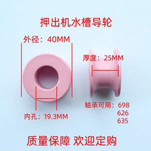 Pulley Lead-Wire Pay-Off-Frame 99 Accessories Textile-Machine Ceramic-Wheel Alumina
