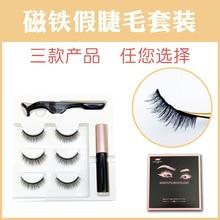 eyeliner fake eyelash three optional sets pairs five magnetic eyelashes