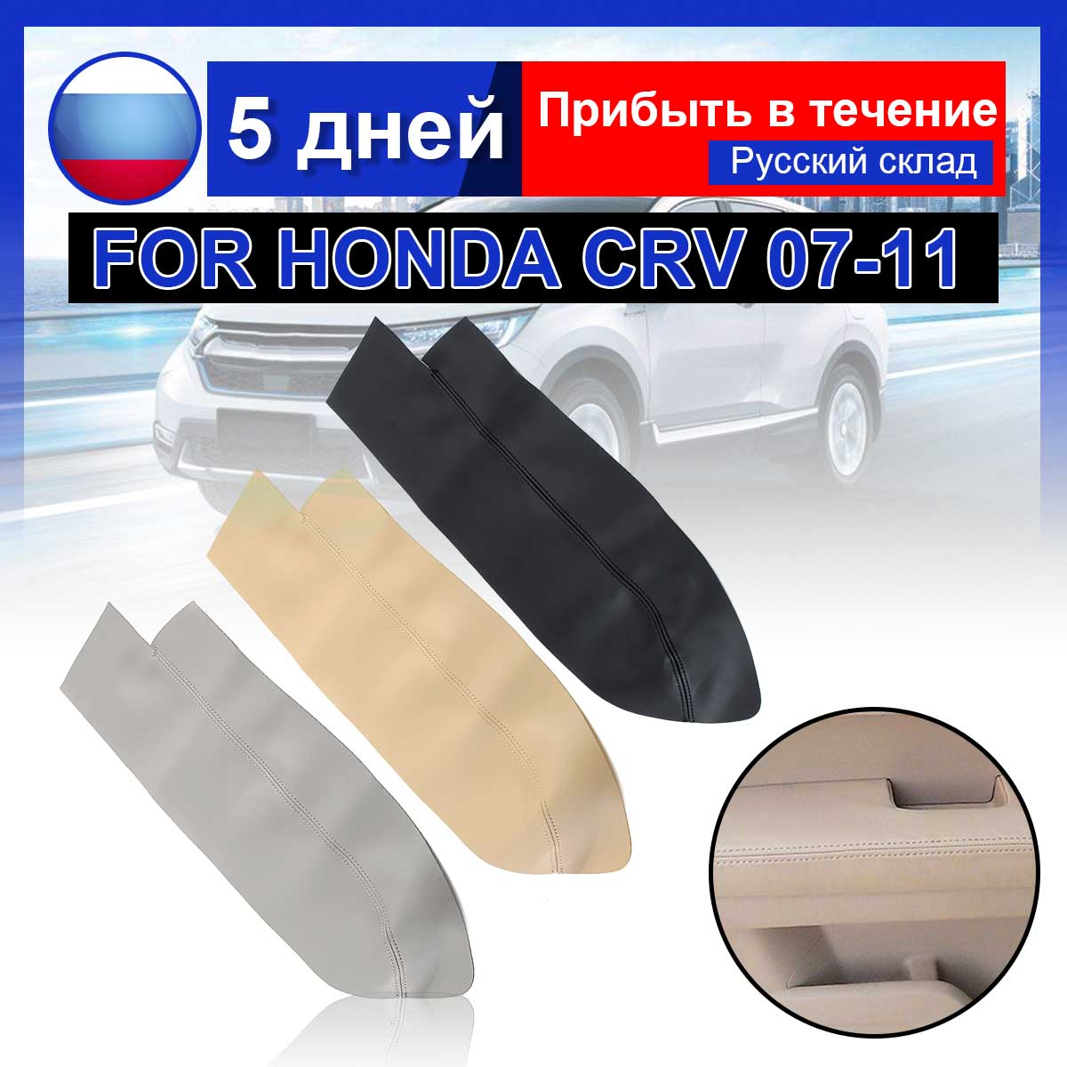 Pair Front <font><b>Door</b></font> <font><b>Handle</b></font> Panels Armrest Cover Trim Microfiber Leather For <font><b>Honda</b></font> <font><b>CRV</b></font> 2007 2008 2009 2010 2011 image