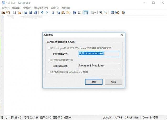 Notepad2轻量级文本编辑器