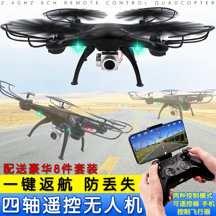 Folding Unmanned Aerial Vehicle Ultra-long Life Battery Smart Aerial Photography Pressure Set High Quadcopter Drop-resistant Rem