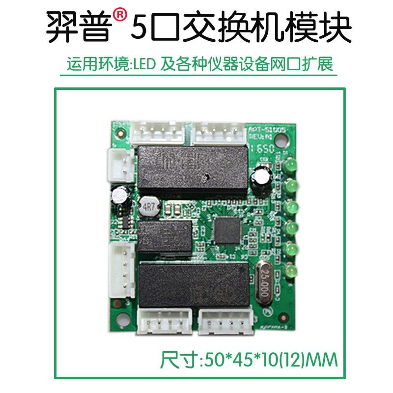 5-12V 5-port Pin Header Switch Cabinet Mechanical Equipment 10 100M 100M Module