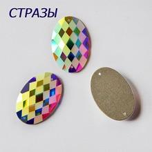 все цены на C2051MTH Crystal AB Glass Rhinestones Flat Back Beads Round Circle Shape Sew On Rhinestone Beads Bags Wedding Dress DIY Crafts онлайн