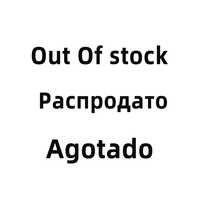 En rupture de stock