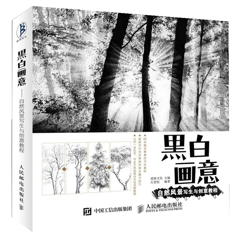 Natural landscape painting and creative tutorial book white black sketch drawing book Chinese pencil art book