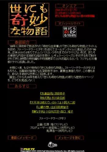世界奇妙物語 01春之特別篇