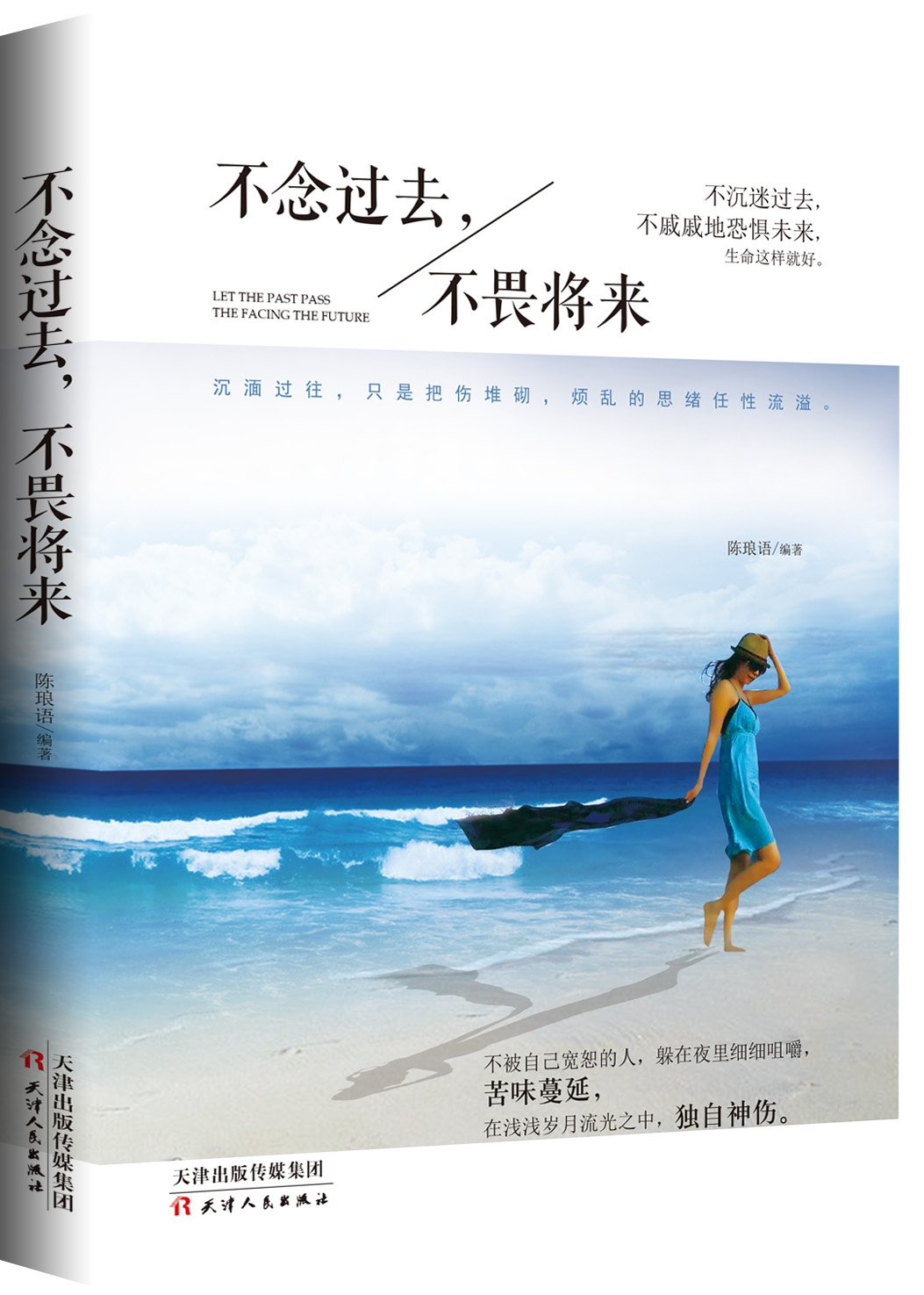 Forget The Past. Look To The Future. Chen Ci, Works (author)