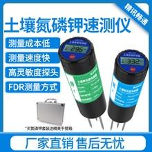 Probador de velocidad del suelo, Sensor NPK, prueba de fertilidad del suelo, probador NPK de suelo agrícola de mano