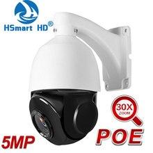 كاميرا IP POE 30X PTZ Onvif 2560x1920 5MP شبكة أمان خارجية P2P IR كاميرا مراقبة على شكل قبة بسرعة 80 متر