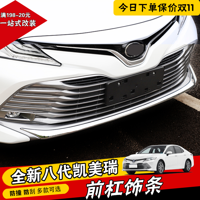 For Toyota Highlander 2018 Car Front Lower Bumper Strip Lip Protect Trim Chrome