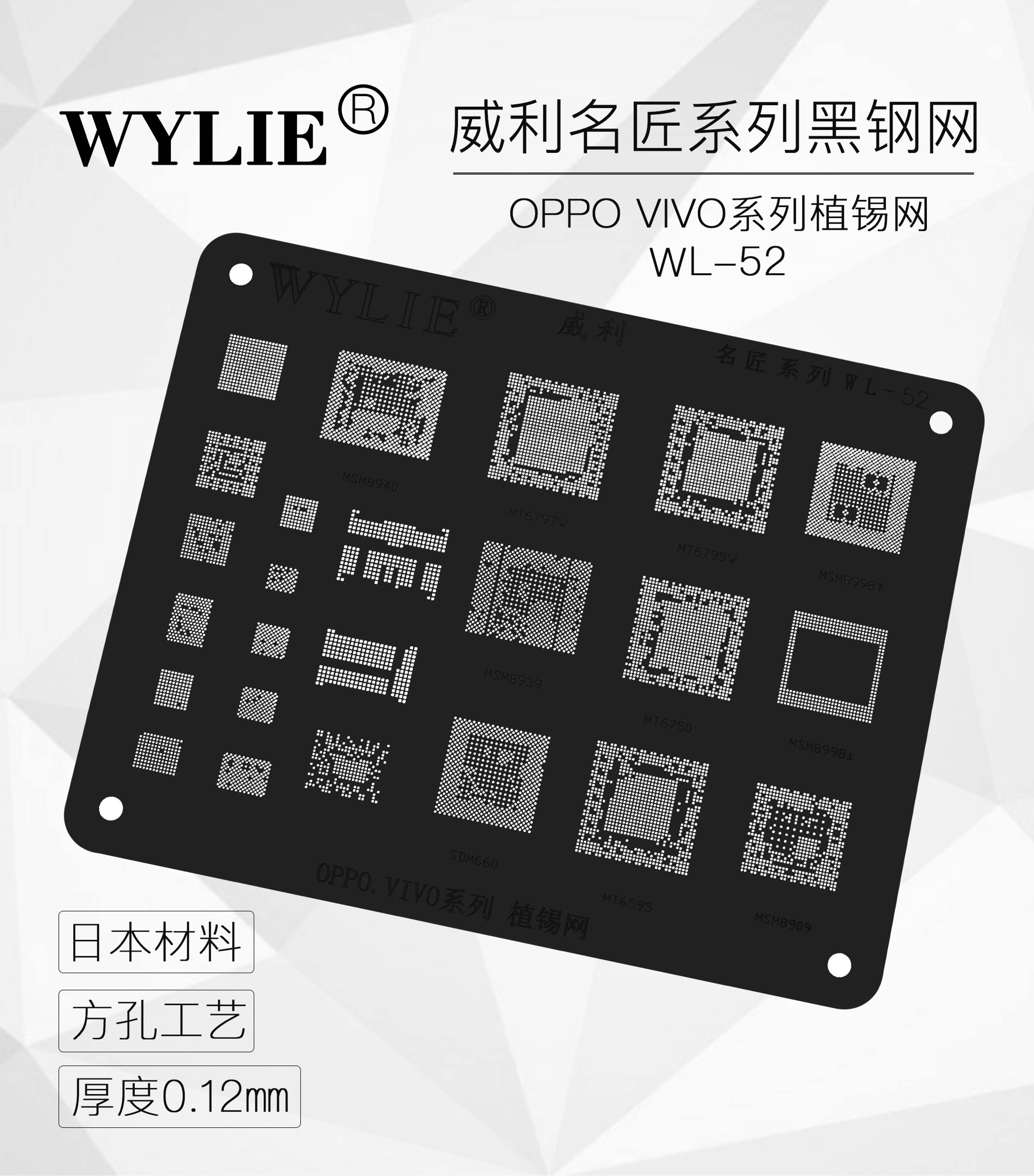 Wylie BGA Reballing Stencil FOR MSM8940 MSM8939 MSM8909 MSM8998 CPU MEMORY SDM660 MT6797W MT6595 MT6750 1