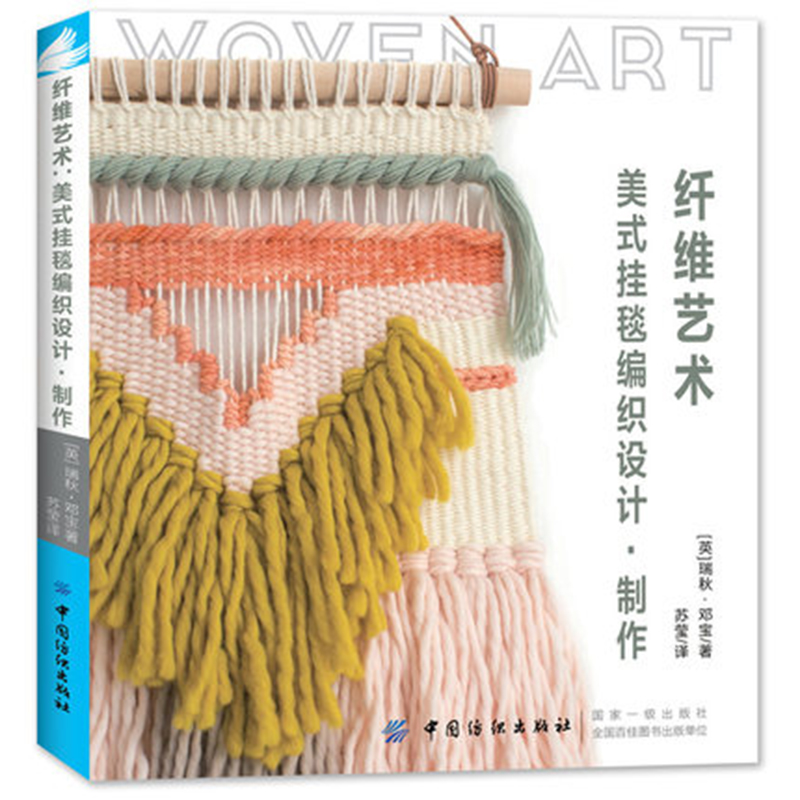 Fiber Art Hand-woven Book Zero-based Tapestry Blanket Weaving Method Graphic Tutorial Book