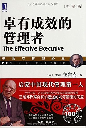 Effective Managers (Treasured Edition)