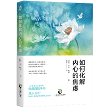 How to resolve the internal anxiety and relieve the pressure and adjust the mood for the treatment of depression's the company of animals anxiety wrap