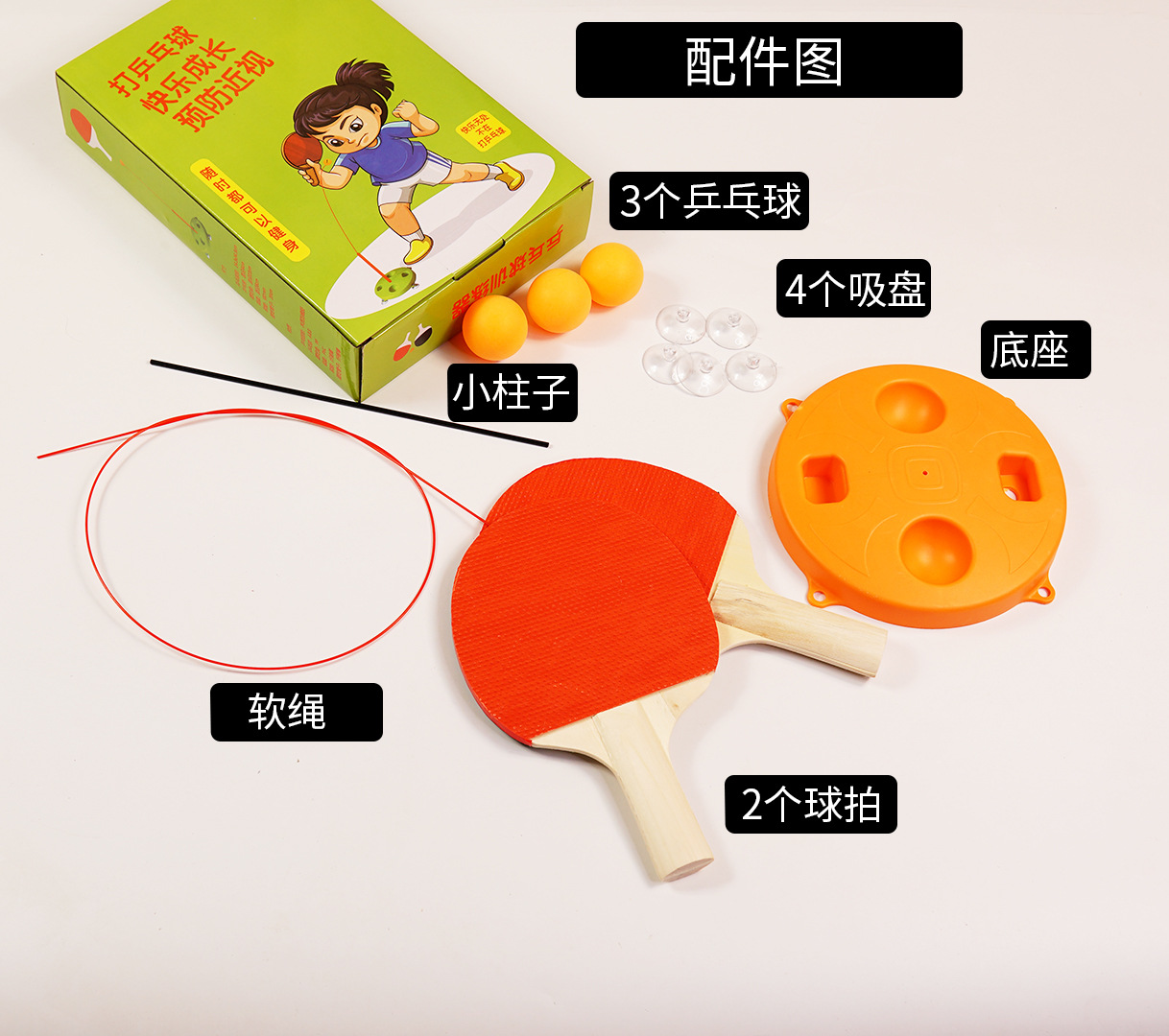 8.22 Ping Pong Training Device [Wood Rackets]